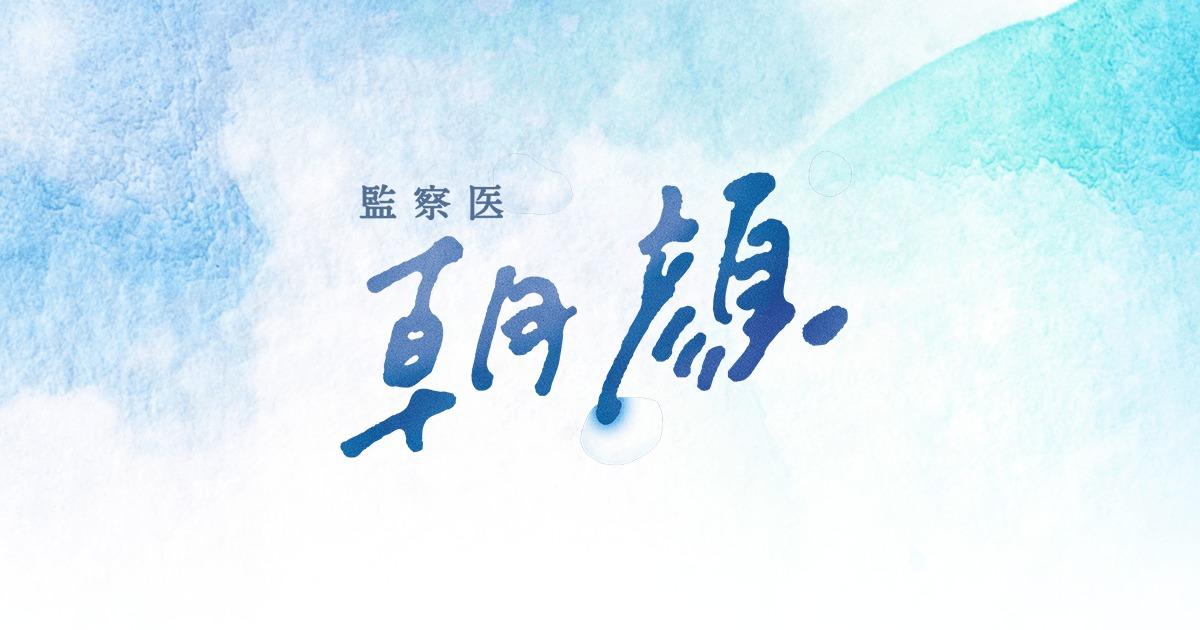 監察医朝顔2の7話8話9話の無料視聴方法は?無料動画と見逃し配信!