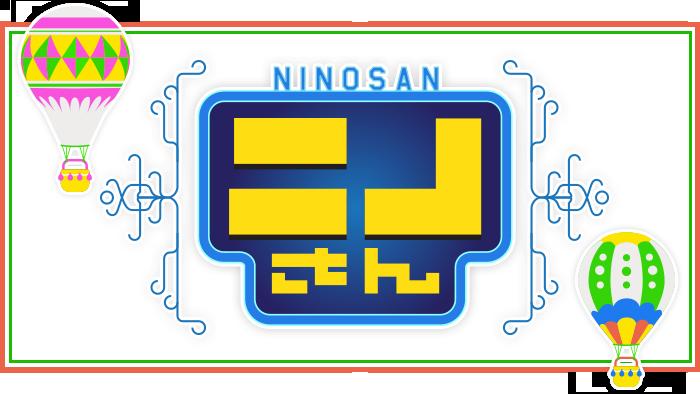 ニノさん 動画配信