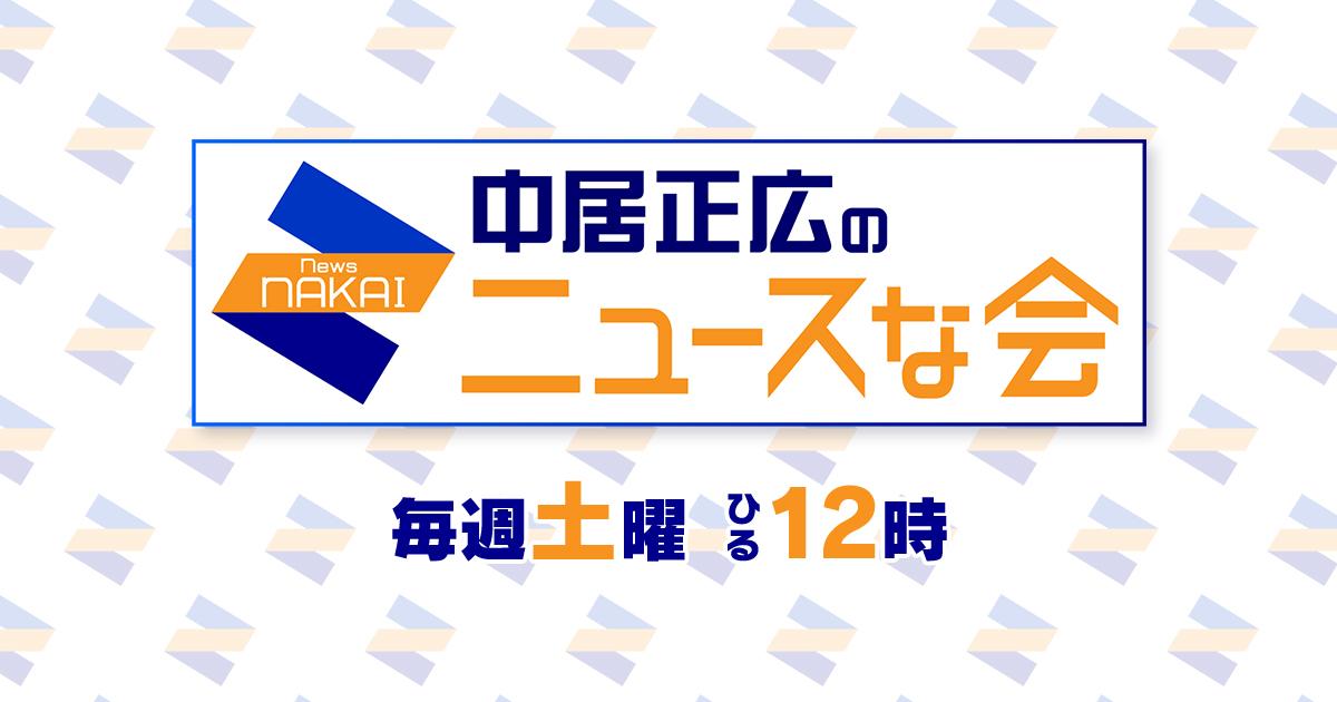 中居正広のニュースな会の無料動画見逃し配信の無料視聴方法は?生田斗真出演!