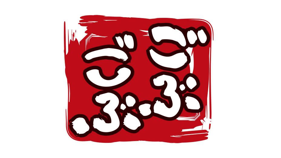 ごぶごぶの無料視聴・無料動画見逃し配信は?Kis-My-Ft2藤ヶ谷太輔と横尾渉が出演!